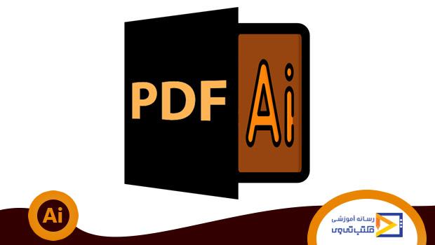 آموزش ایلوستریتور PDF