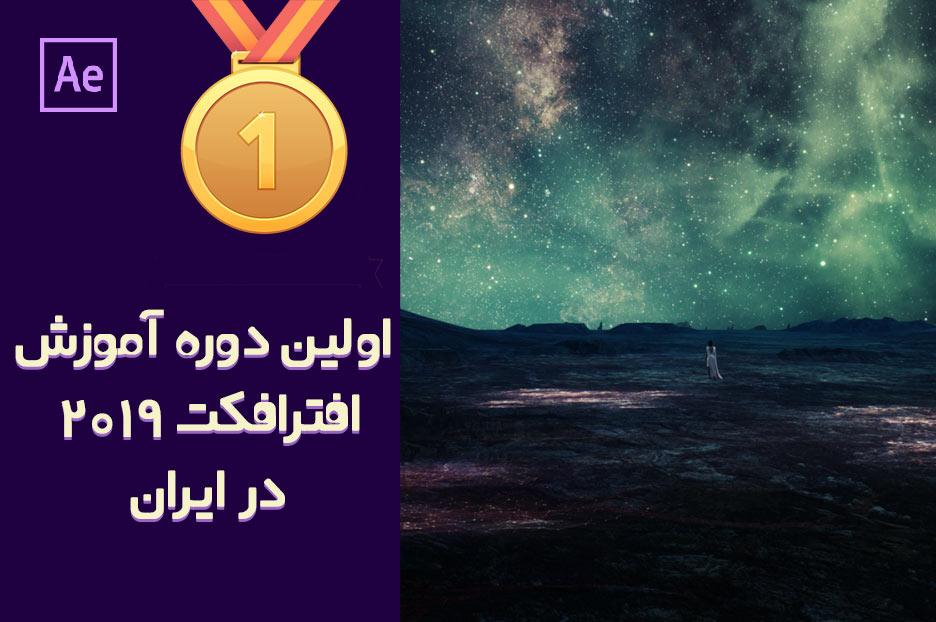 اولین دوره آموزش افترافکت 2019 ایران