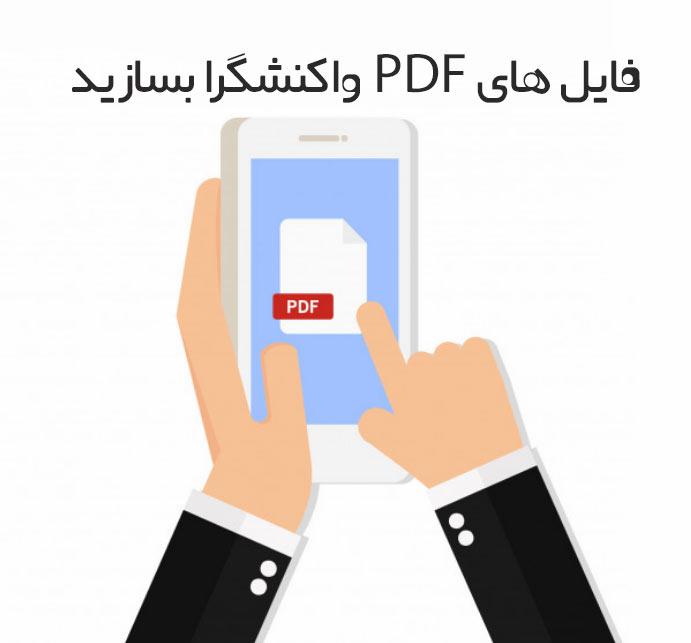 ساخت فایل های پی دی اف واکنشگرا با ایندیزاین