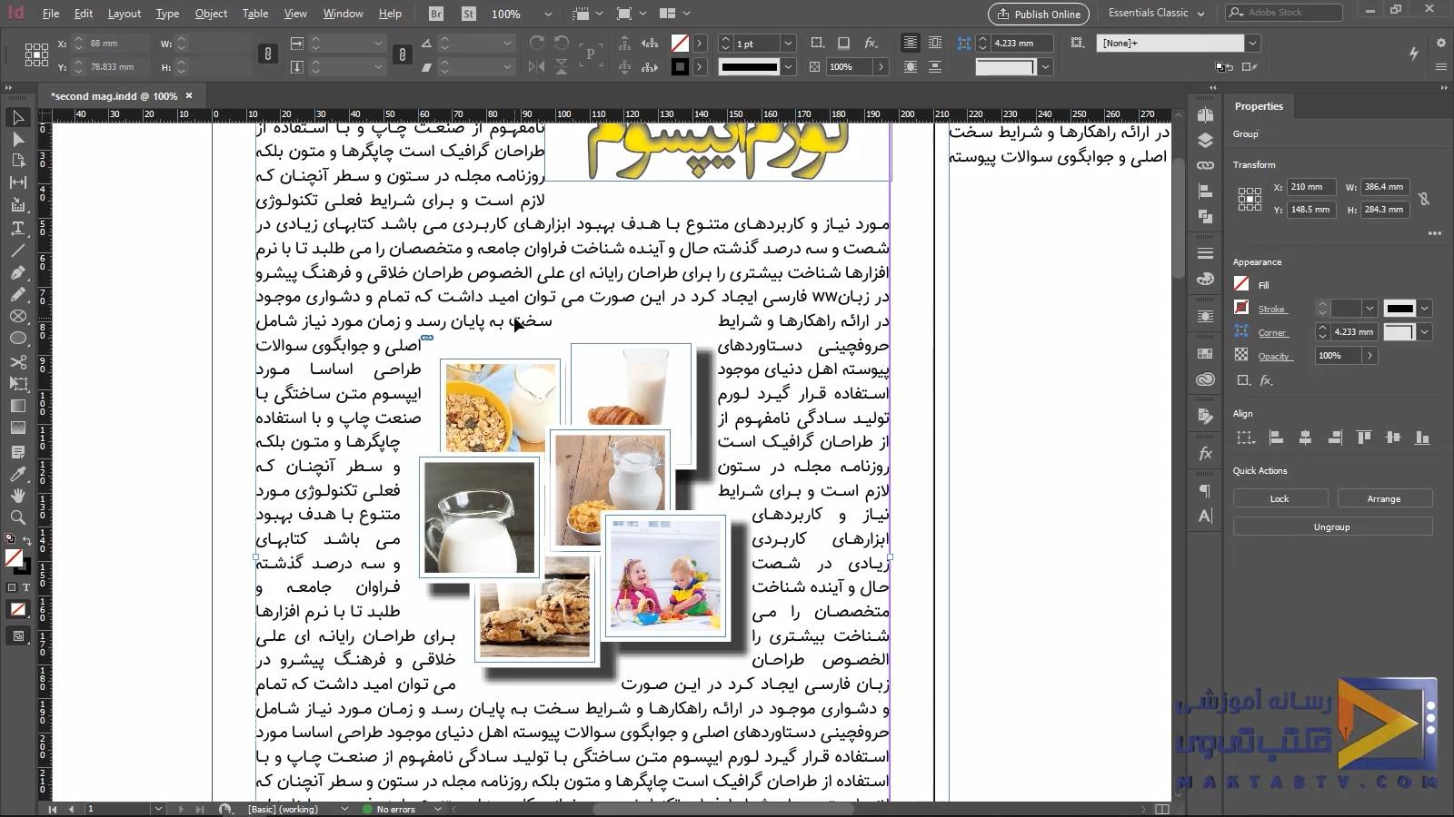 حل یک مشکل رایج در نگارش فارسی در آموزش ایندیزاین
