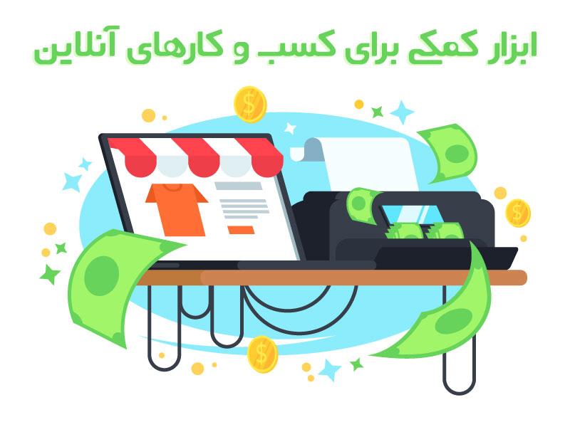 آموزش فتوشاپ و کمک به کسب و کارهای آنلاین
