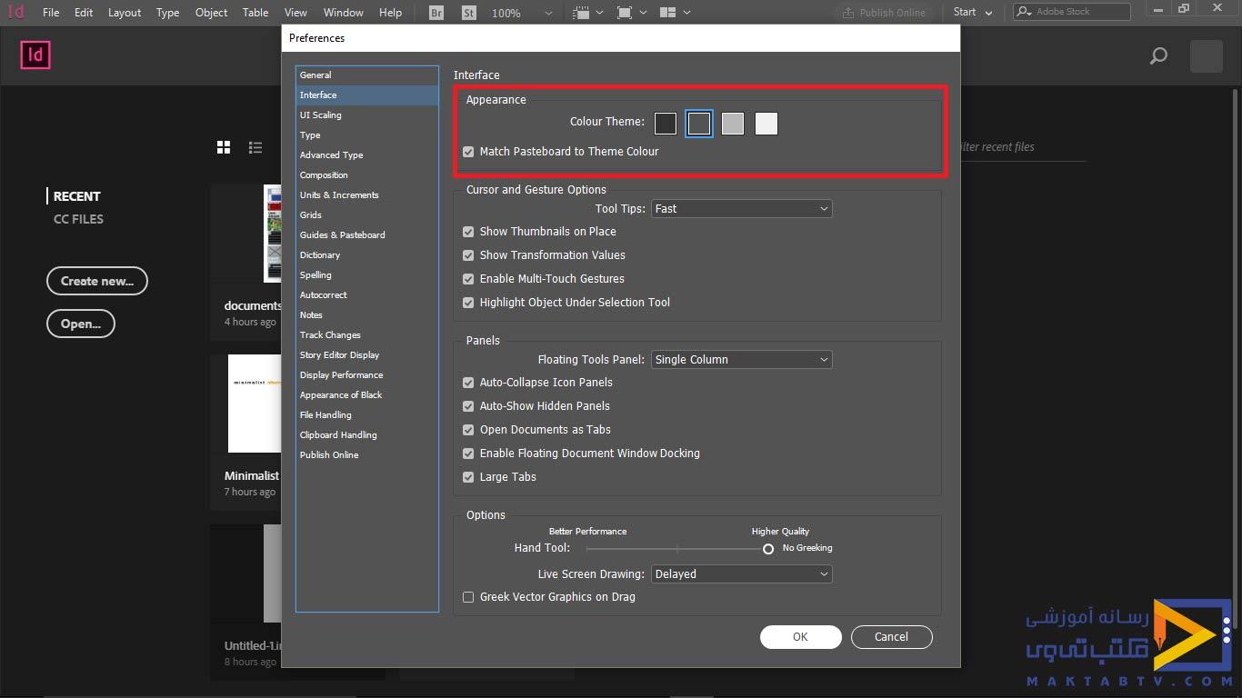 بخش Appearance در گزینه Interface از بخش preferences در ایندیزاین