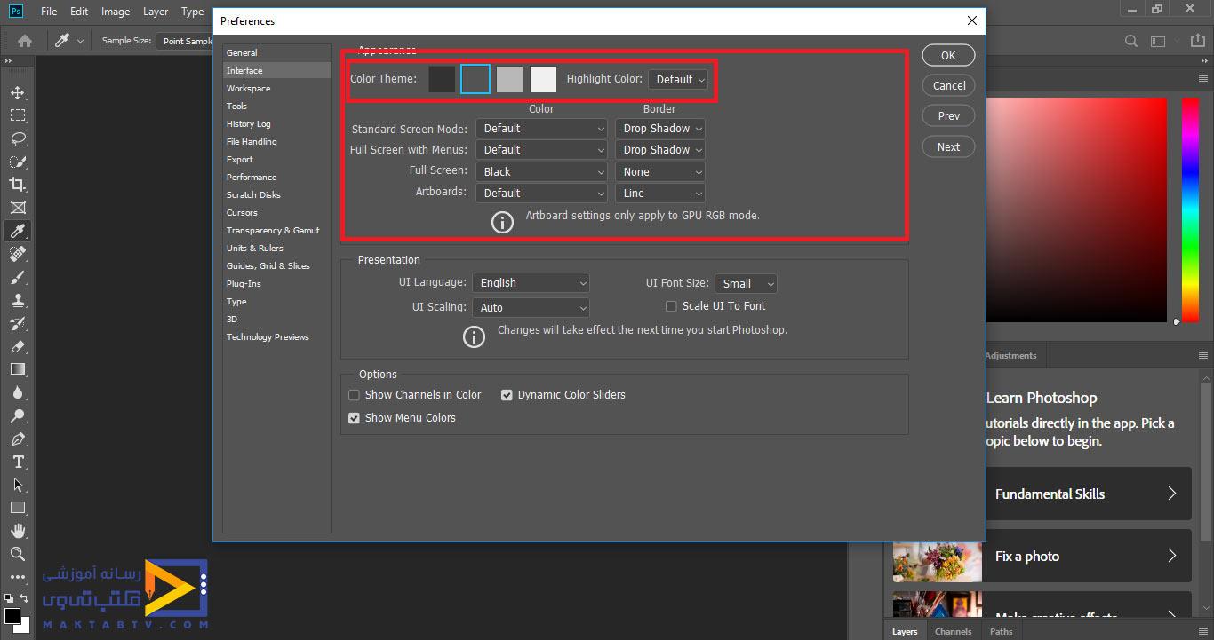 ایجاد تغییرات ظاهری و قسمت color themes در پنجره ی preferences