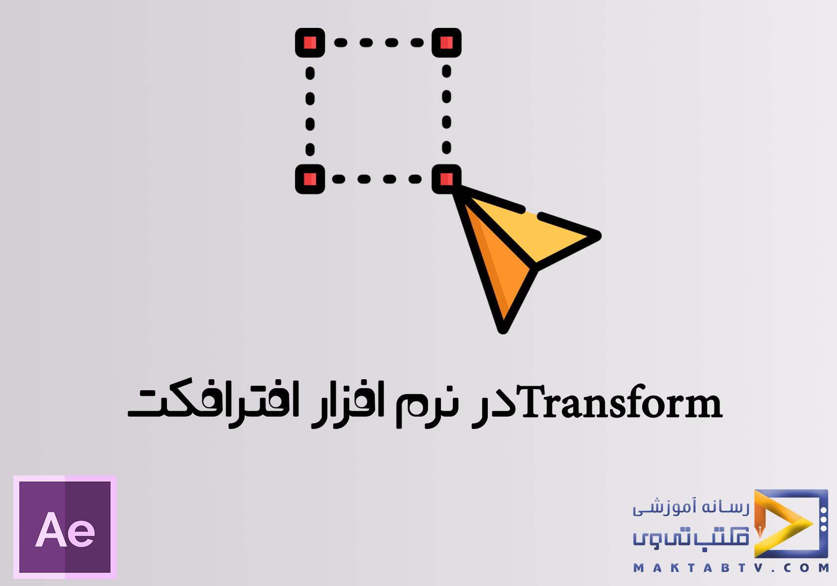 تصویر شاخص برای مقاله ی تنظیمات transform در افترافکت