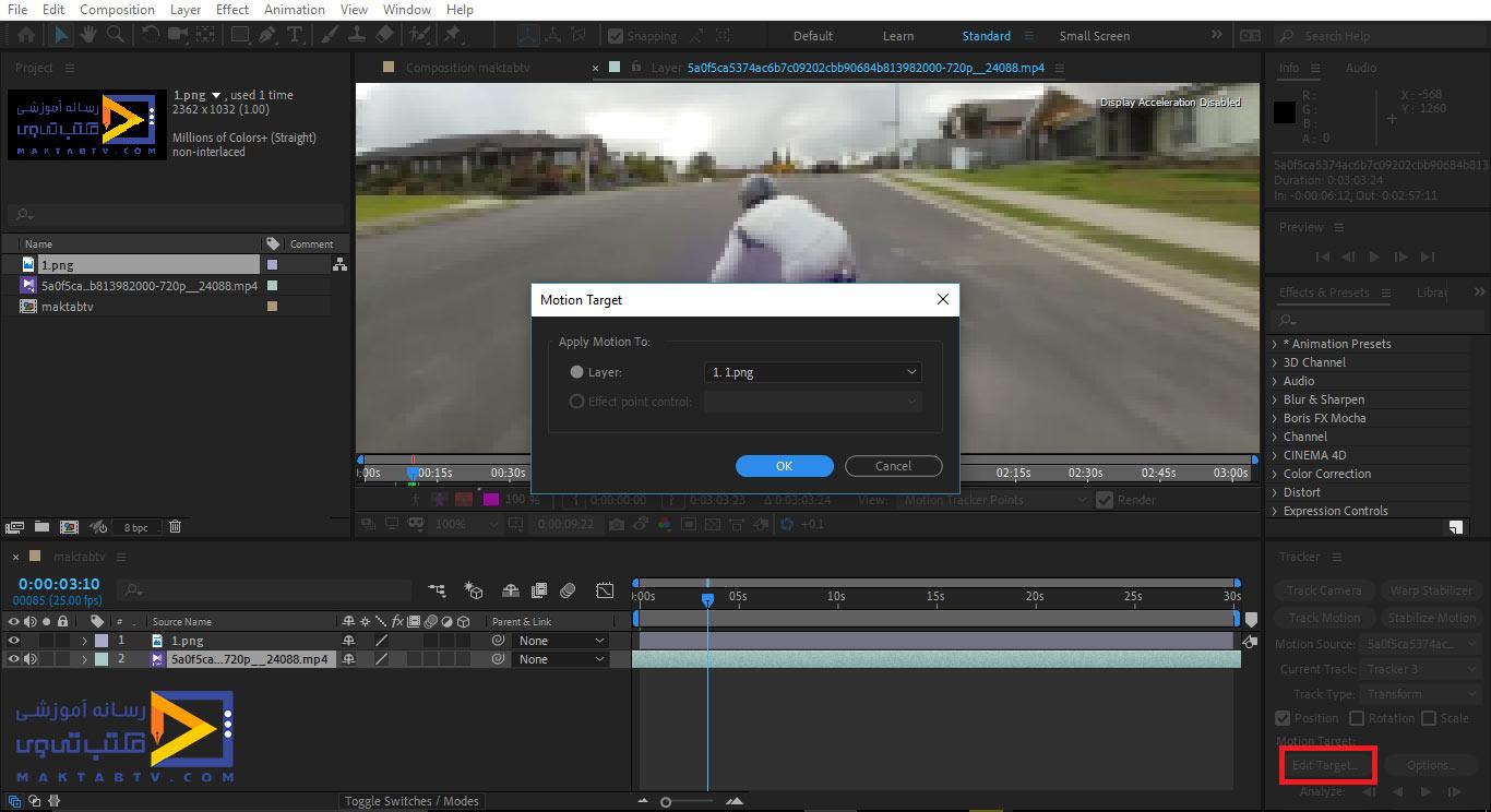 گزینهی Edit Target در پنل tracker برای قراردادن فایل گرافیکی هدف در ترکر