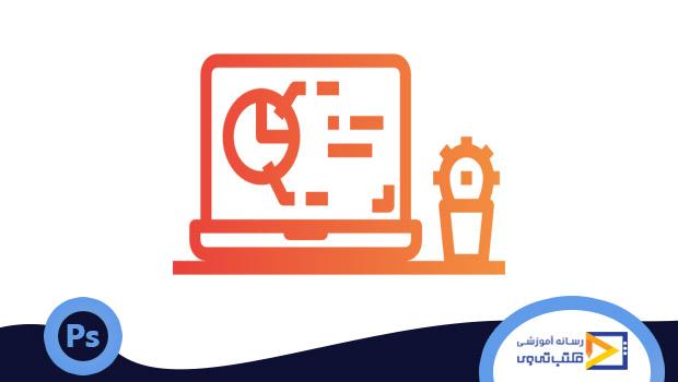 آشنایی با محیط کاری (Workspace) فتوشاپ