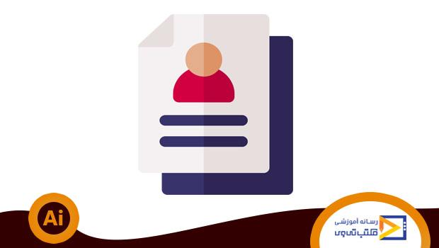 کار با سند (Document) در ایلوستریتور (بخش اول)