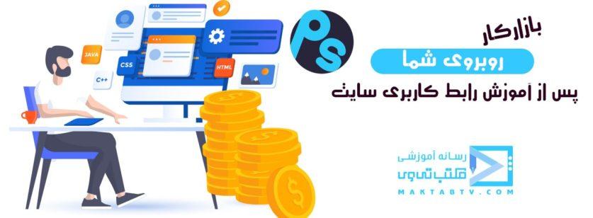 آموزش طراحی رابط کاربری سایت با فتوشاپ 2