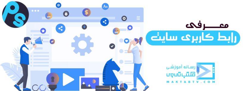 آموزش طراحی رابط کاربری سایت با فتوشاپ 1