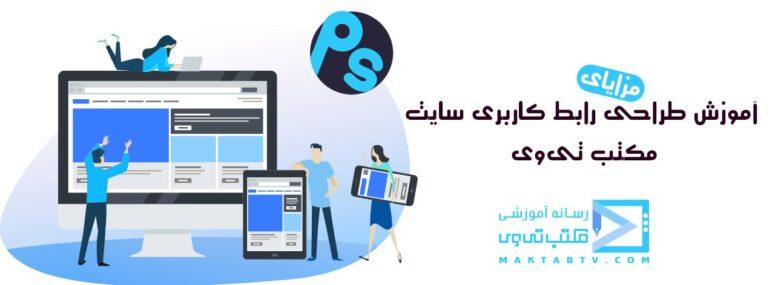 آموزش طراحی رابط کاربری سایت