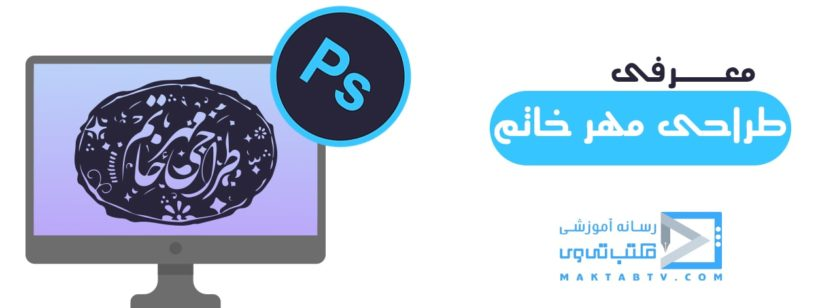 معرفی طراحی مهر خاتم در صفحه آموزش طراحی مهر خاتم