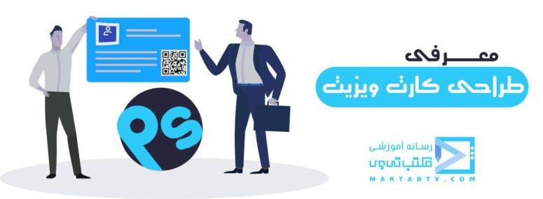 معرفی کارت ویزیت در صفحه دوره آموزش طراحی کارت ویزیت