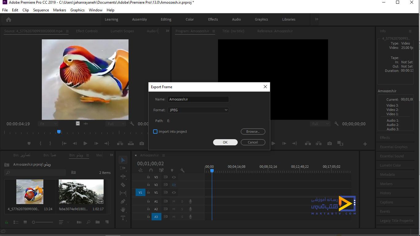 نحوه گرفتن عکس از تصویر ویدئو مانیتور بخش Program برنامه پریمیر و ذخیره آن