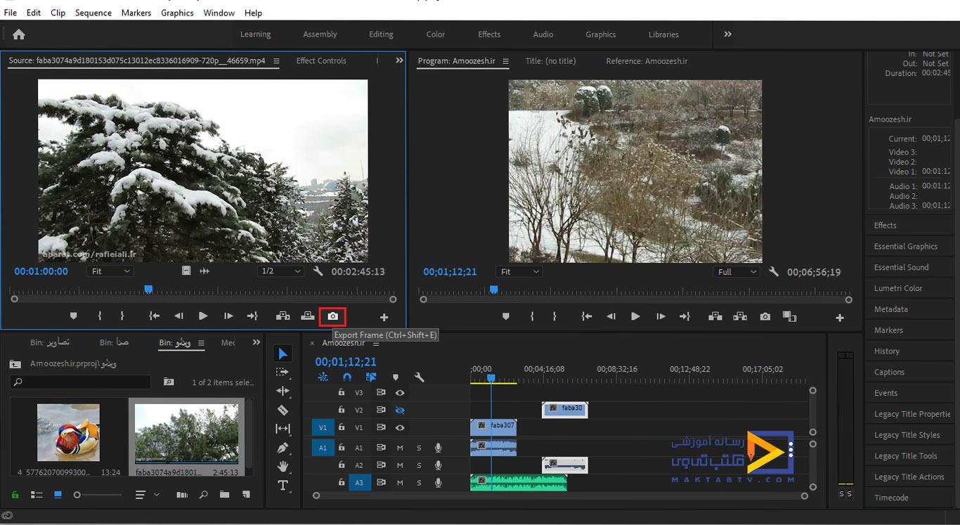 نحوه گرفتن عکس از صفحات ویدئویی در مانیتور بخش Source برنامه پریمیر