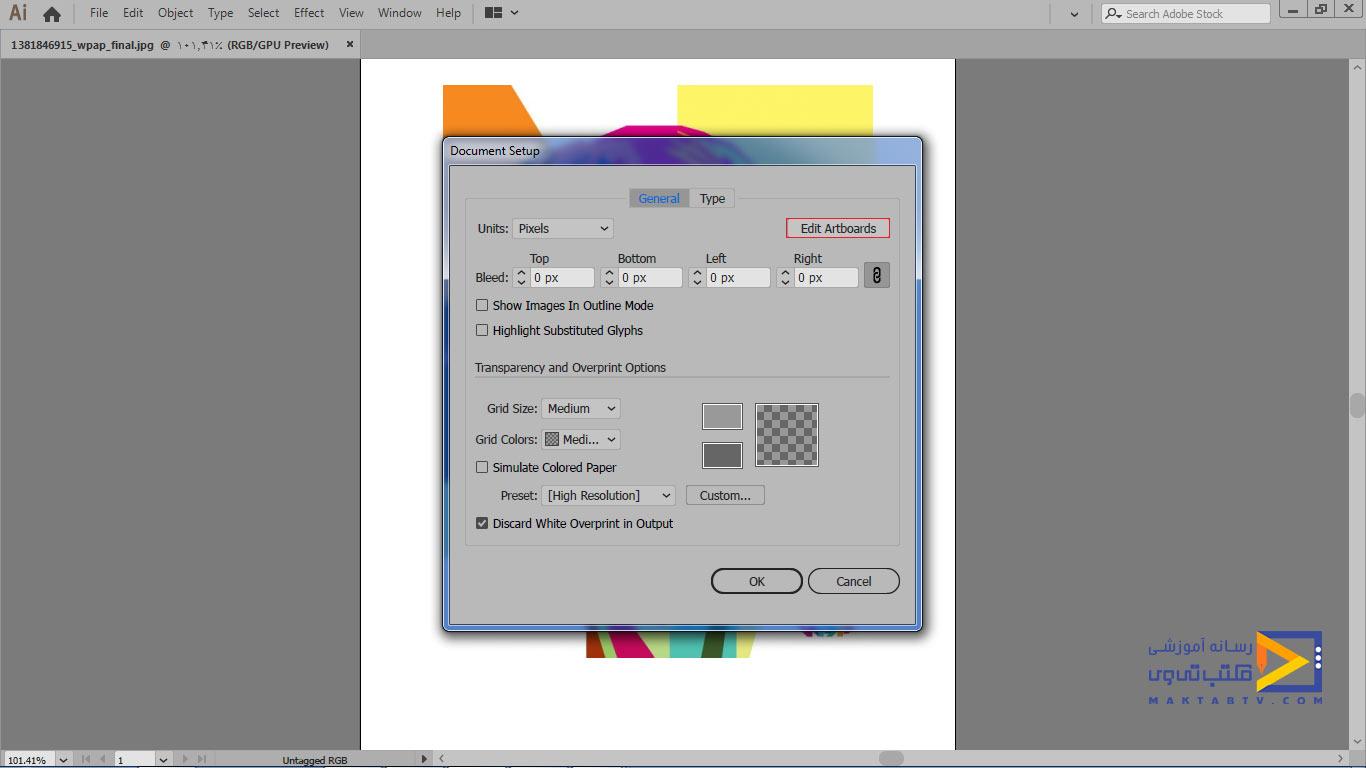 بخش edit artboards در برنامه ایلوستریتور