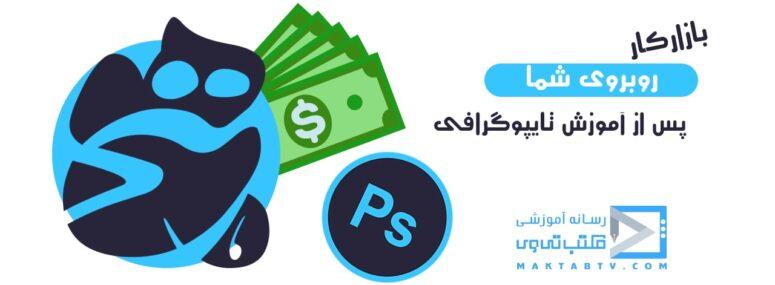 بازار کار تایپوگرافی در صفحه دوره آموزش تایپوگرافی