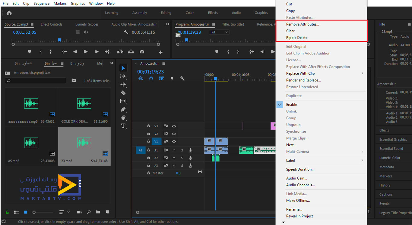 استفاده از سه گزینه ی Clear Remove Attributes Delete در پریمیر