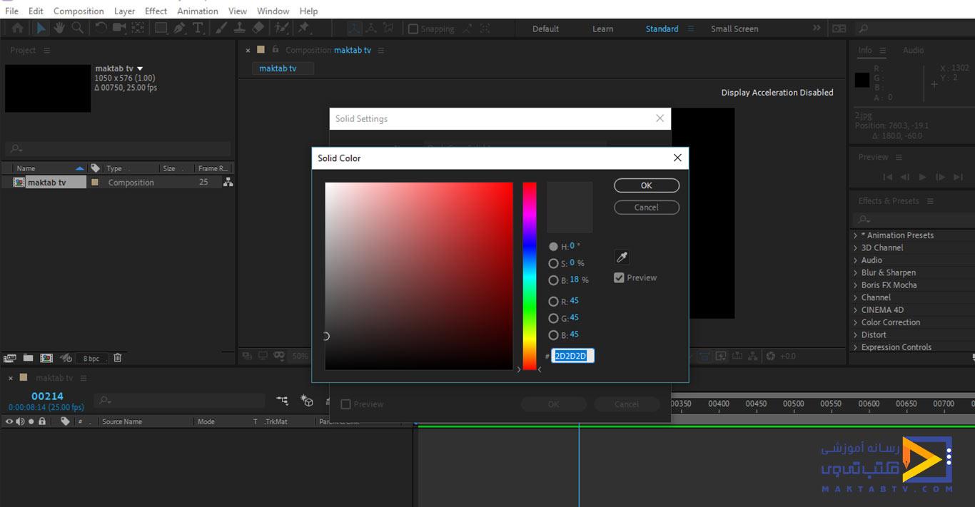 تنظیمات رنگ سالید در نرم افزار افتر افکت