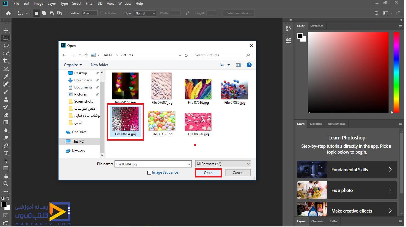 از سربرگ file گزینه ی open را میزنیم و در پنجره ی باز شده تصویر مدنظر را انتخاب میکنیم و بر روی دکمه ی open کلیک میکنیم