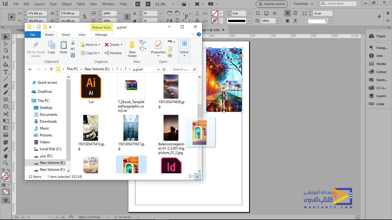 وارد کردن تصاویر به داخل In Design