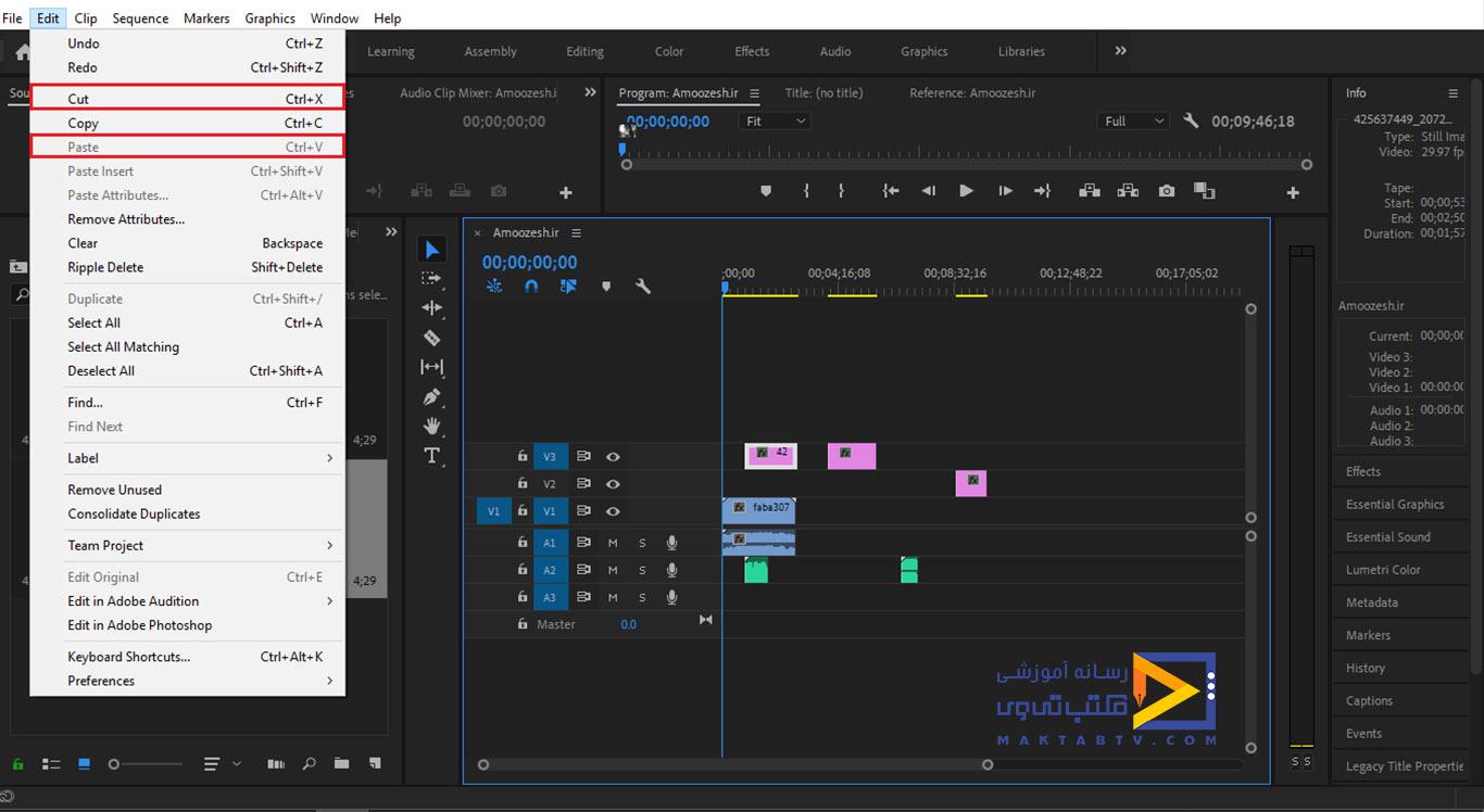 استفاده از گزینه ی Cut در سربرگ edit
