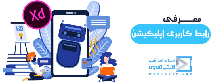 معرفی طراحی رابط کاربری موبایل