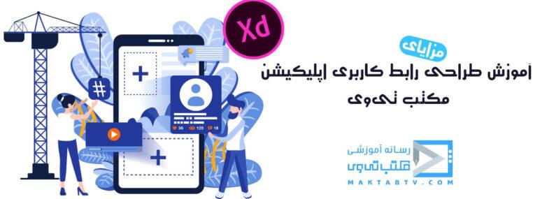 آموزش طراحی رابط کاربری موبایل