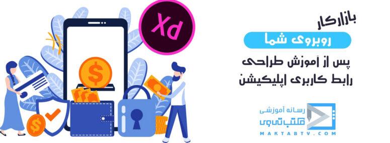 بازار کار طراحی رابط کاربری موبایل