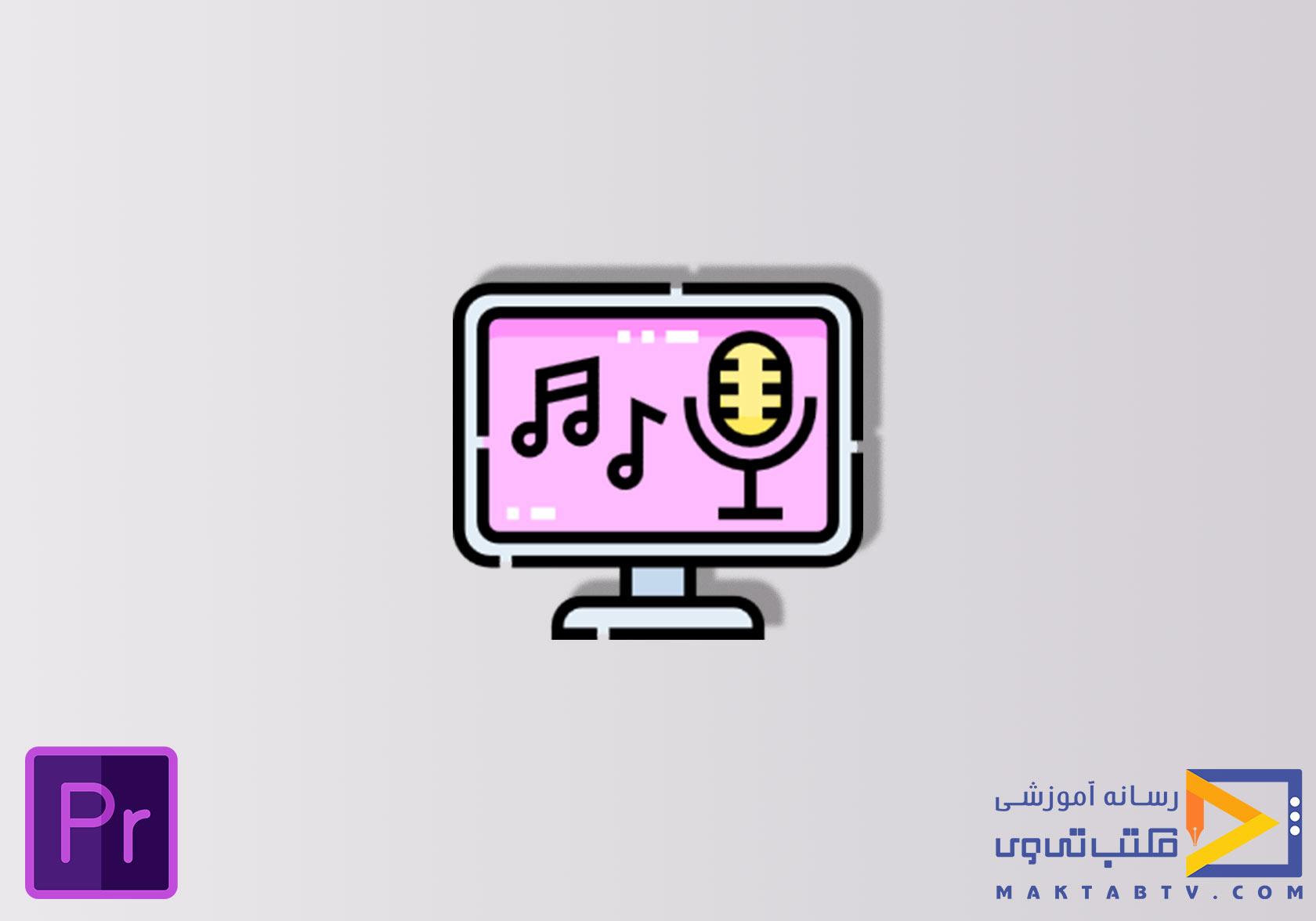 تنظیمات مربوط به فایل های صوتی در برنامه پریمیر