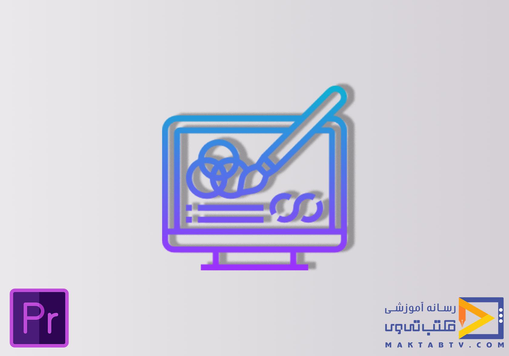 تأثیرات Effect Controls بر روی انواع فایل ها در برنامه پریمیر