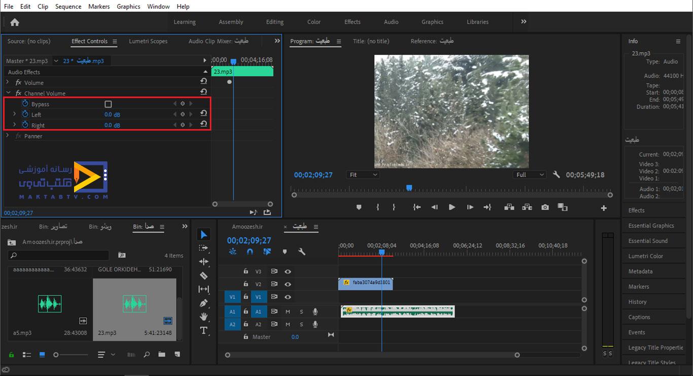 تأثیرات بخش Effect Controls بر روی فایل های صوتی در برنامه پریمیر