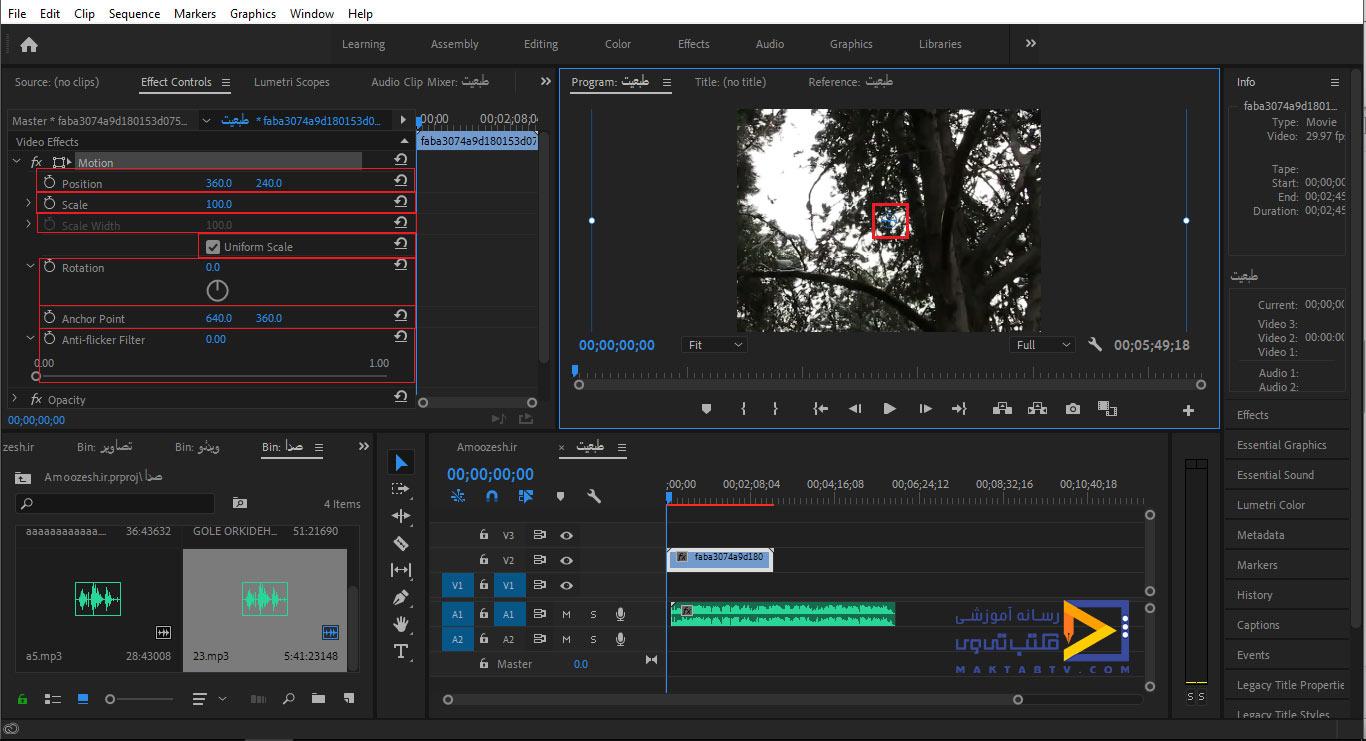 تأثیرات Effect Controls بر روی تصاویر در برنامه پریمیر