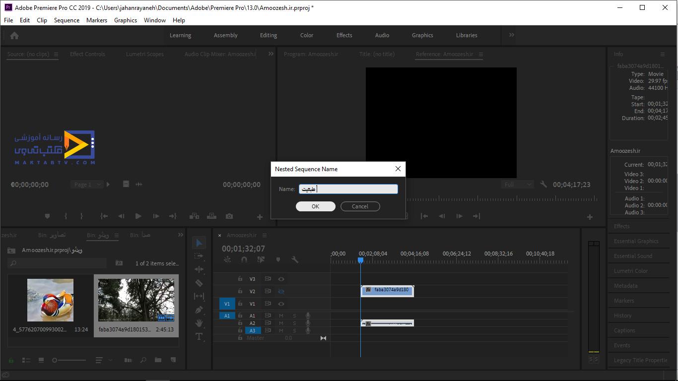 تنظیمات بخش Color بر روی فایلها و Merge کردن آن ها در پریمیر 1