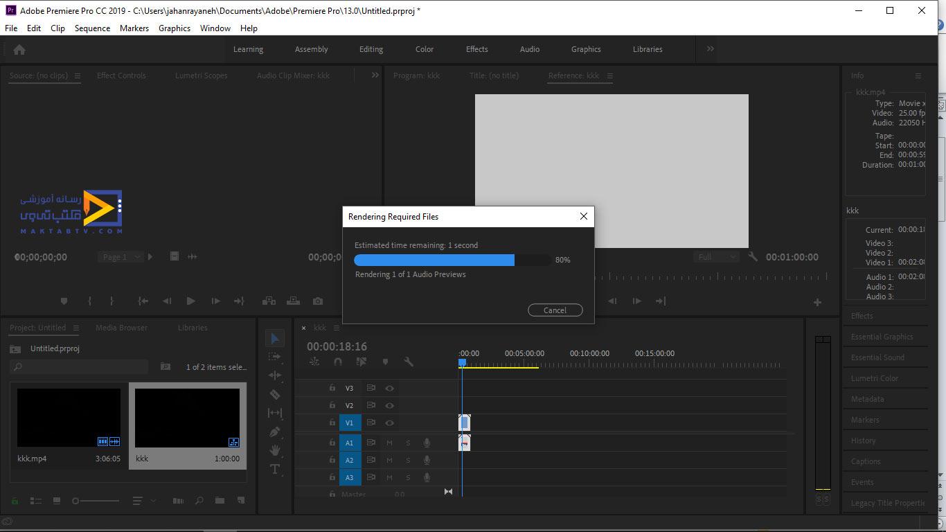 روی فایل ویدئویی کلیک راست میکنیم Unlink را انتخاب میکنیم صدا را حذف میکنیم