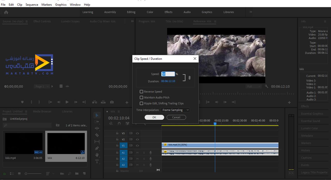 سرعت حرکت ویدئو را کاهش میدهیم