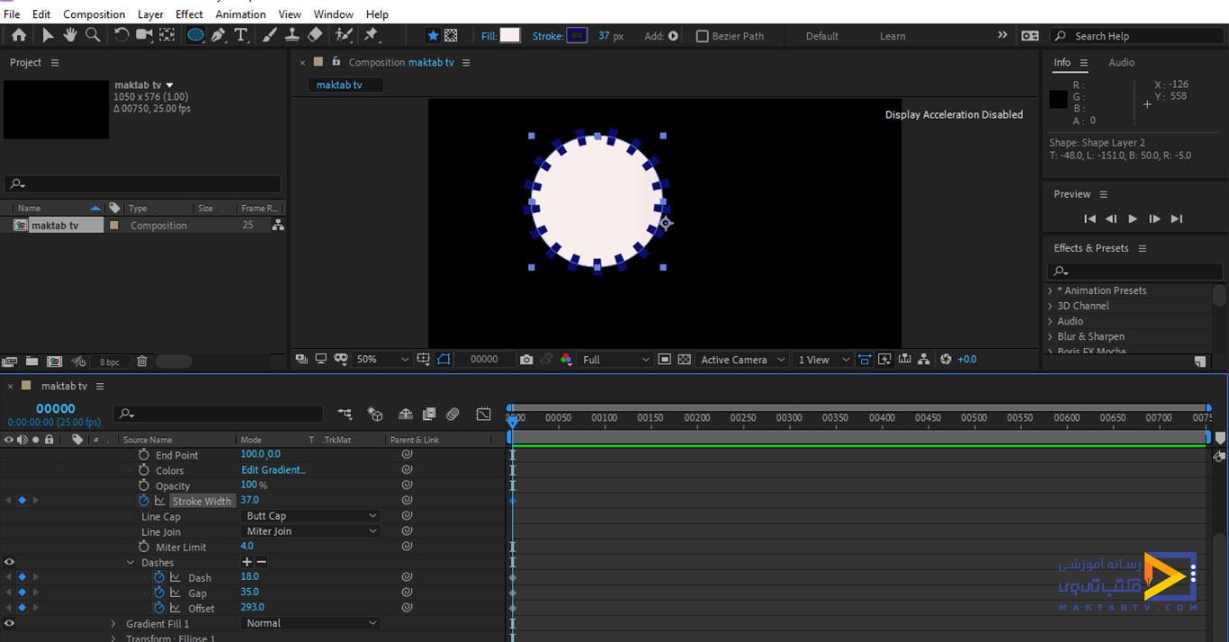 تنظیمات Stroke و ایجاد انیمیشن در افتر افکت