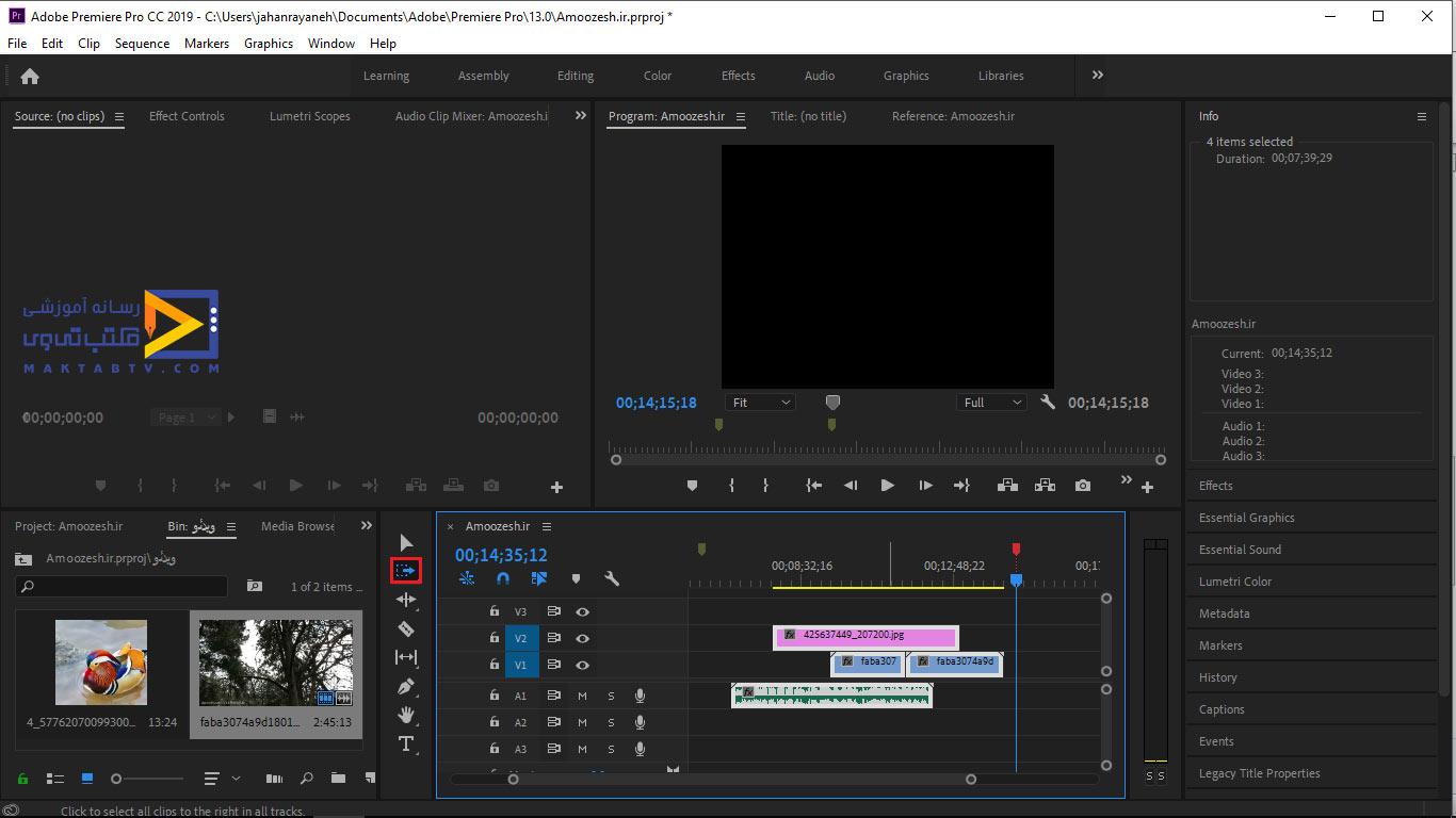 ابزار Track Select در پریمیر