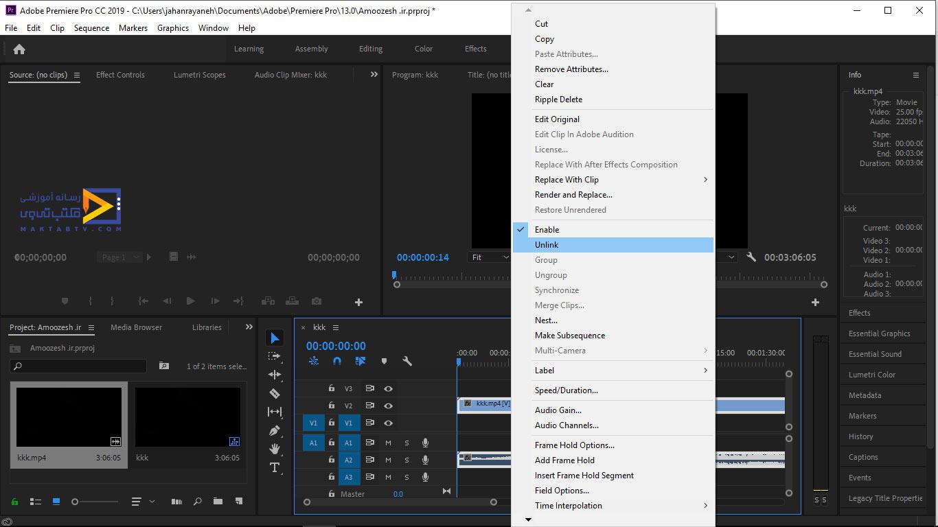 برعکس کردن پخش فایل ویدئویی در برنامه پریمیر