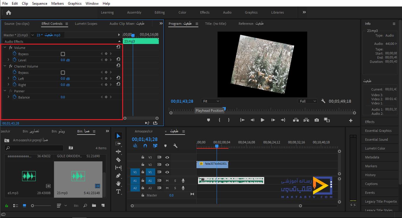 مقدار شفافیت پخش ویدئوی را در پریمیر تغییر میدهیم