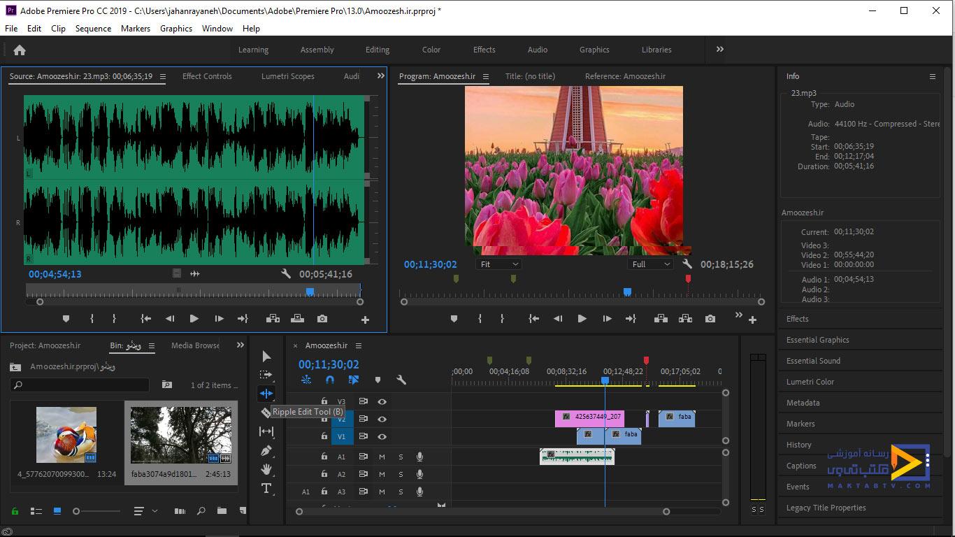 ابزار Ripple Edit Tool