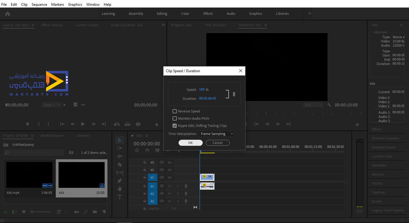 گزینه Shifting Trailing Clips Ripple Edit را غیرفعال میکنیم و OK میکنیم