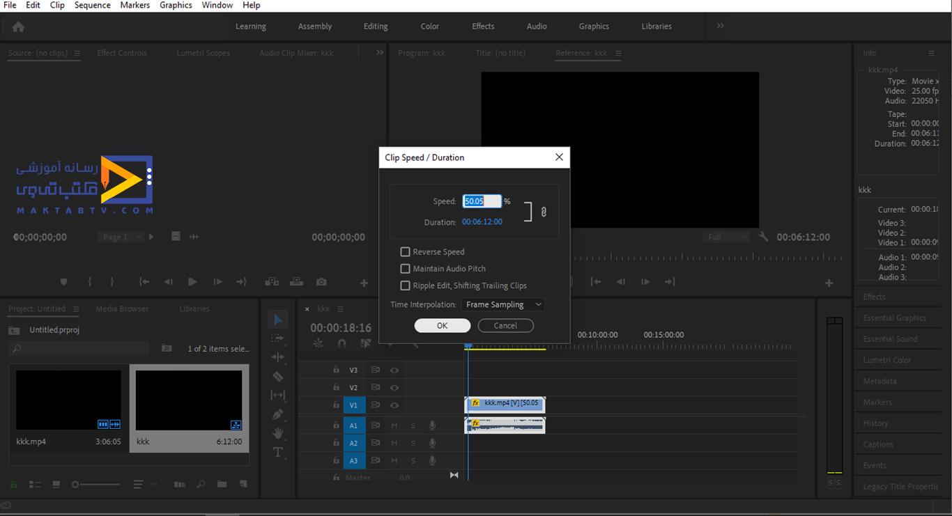 کاهش بازه ی زمانی ویدئو در پریمیر