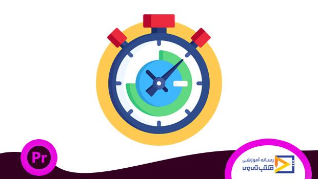 معرفی و کاربرد ابزارهای موجود در بخش تایم لاین برنامه پریمیر