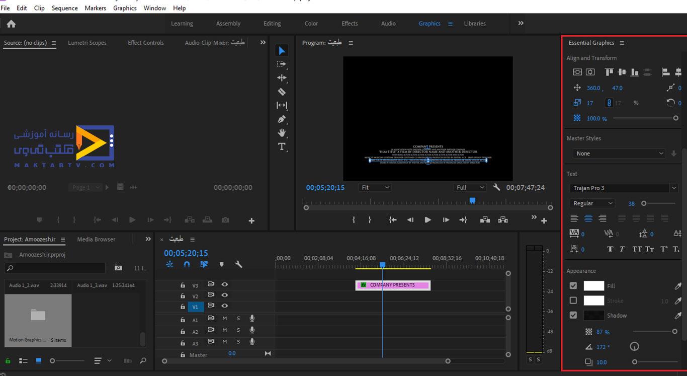 تنظیمات بخش گرافیک در برنامه پریمیر