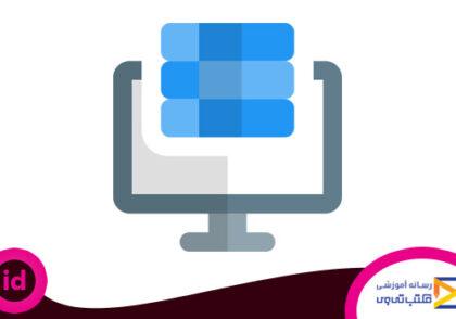 تنظیم ستونها در یک فریم متنی در برنامه ایندیزاین