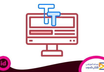 واردکردن متون از نرمافزارهای دیگر به نرمافزار In Design