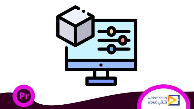 تنظیمات بخش گرافیک و تنظیمات مانیتور در برنامه پریمیر