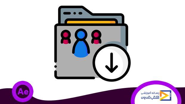 گروهبندی چند فایل در برنامه افتر افکت