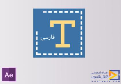 متن فارسی در افتر افکت