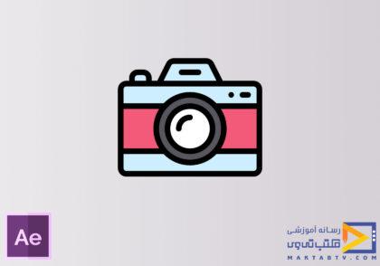 کار با ابزار دوربین در افتر افکت